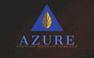 Azure — топовый табак по разумной цене